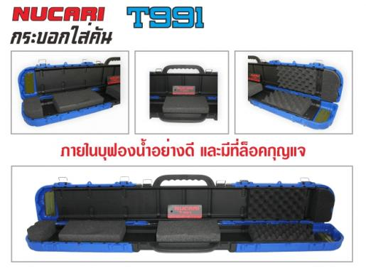 T-991 *สินค้าขายดี*
