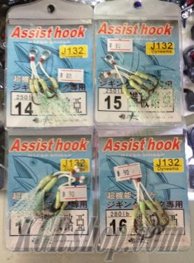 Assist Hook