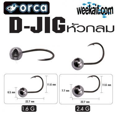 ORCA หัวจิ๊ก - รุ่น D-JIG หัวกลม