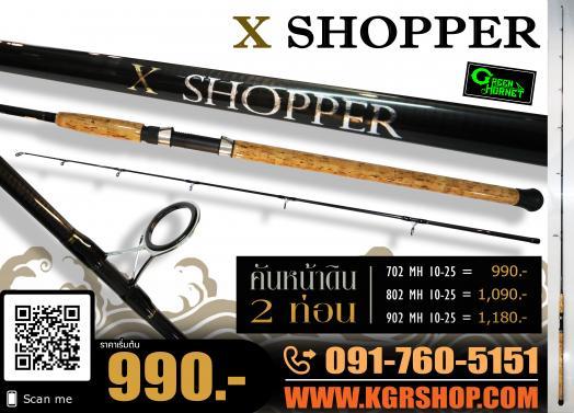 X SHOPPER (Spinning)